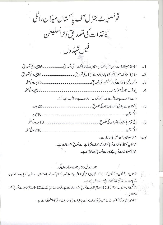 Translationattestationfee Consulate General Of Pakistanmilan Italy